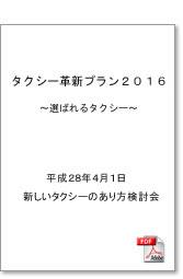 taxi_innovationplan2016